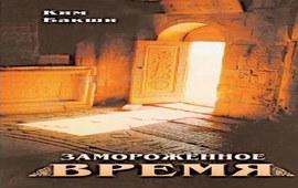 Спас армян армянский язык - О книге Кима Бакши