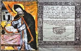 Акоб Мегапарт - Священные буквы