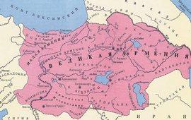 История и культура армянского народа