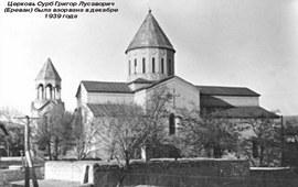 Ереван-1939 год - История взорванной церкви