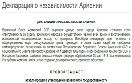 О Декларации независимости Армении