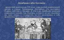 Армяне в мировой медицине