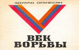 Сасунское восстание - Активизация армян