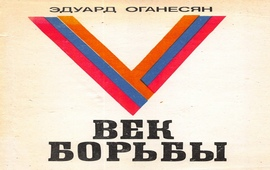 «Почему армяне «бунтуют» - Ф. Волховский