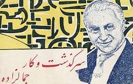 Мохаммад Али Джамалзаде - О политике турок