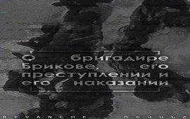 Тандем русских казак и турок против армянских фидаи