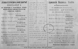 Члены правительства Первой Республики