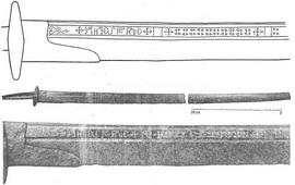 Сабля с армянской надписью XII—XIII вв