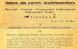 Нагорный Карабах официально был частью Армении
