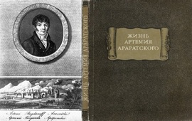 Жизнь и приключения Артемия Араратского