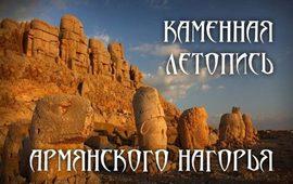 Армения - Страна камней - Родина Драконов