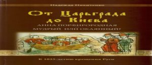 От Царьграда до Киева