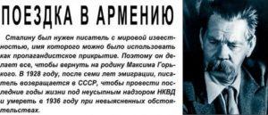 Максим Горький - Поездка в Армению