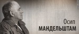 """Осип Мандельштам: """"В Армении оживают"""""""