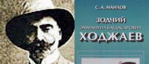 Ходжаев Эммануил - Первый архитектор