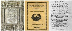 Армянское книгопечатание в Турции