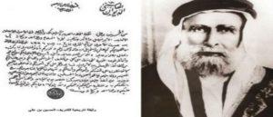 Уникальный документ эмира Мекки