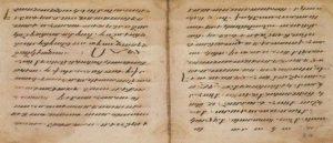 """""""Ашхарацуйц"""" - Античные историки"""