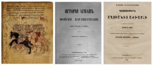 Агванк и Кавказские албанцы