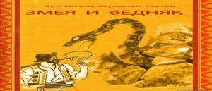 Армянская сказка по змею и бедняка