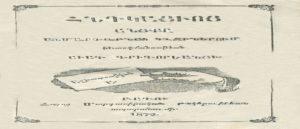 Армянские типографии в Баку