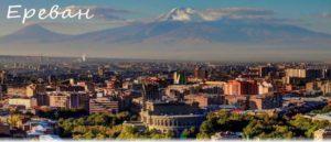 Ереван - Туфовая столица Армении