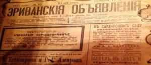 Первая медиа площадка Еревана
