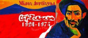 Мартирос Сарьян Минасу