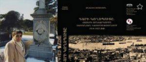 Одна из причин Геноцида армян