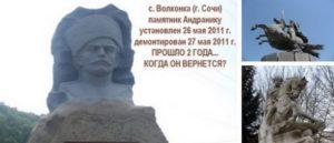О демонтаже памятника Андраника