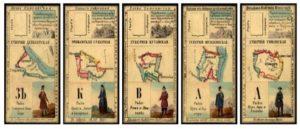 Исторические миниатюры губерний