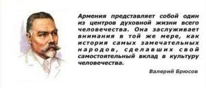Армянская песня и поэзия