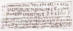О Сербском Монастыре Ерменчич