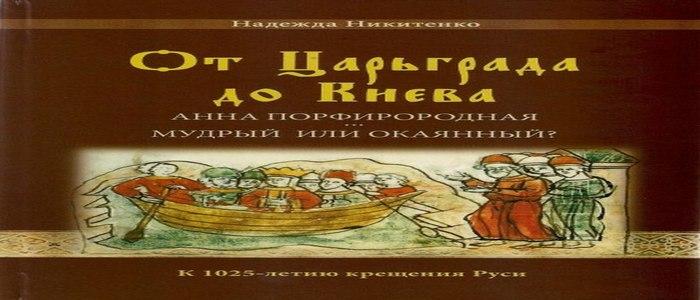Анна армянская в истории Руси