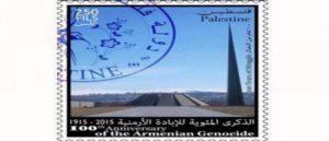 В Палестине была выпущена почтовая марка