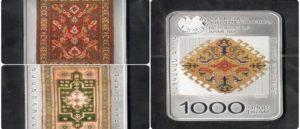 Армянский ковер - Памятные монеты