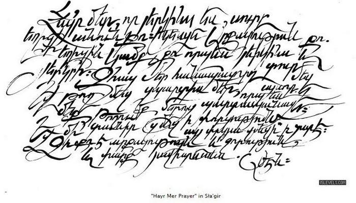 Армянский алфавит в Энциклопедии