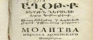 Первая книга на армянском