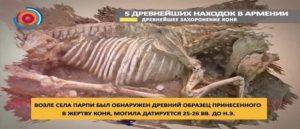 Древняя Армения - Уникальные находки