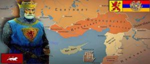 Армянское царство Киликия