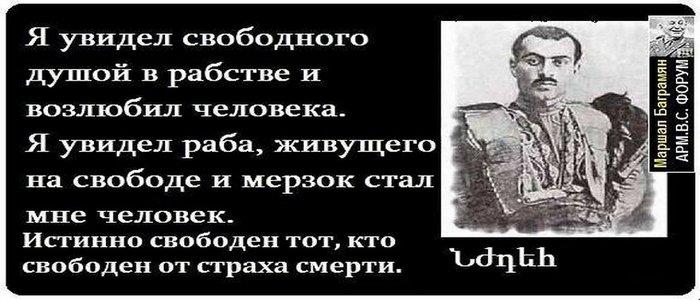 """Гарегин Нжде: """"Я видел"""