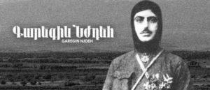 Уповая на горы Армении