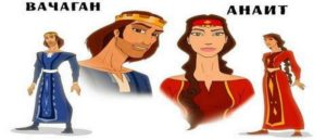 Мудрая Анаит - Сказки Армении
