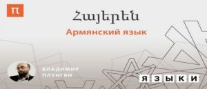 О древнем армянском языке