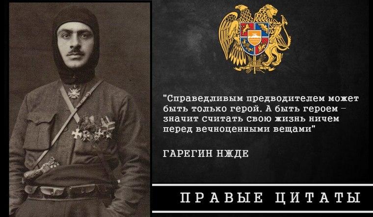 Я верю в величие души армянской - Гарегин Нжде | Вне Строк