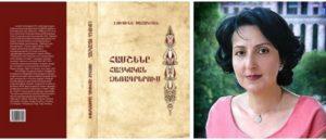 Лусине Саакян - Амшен