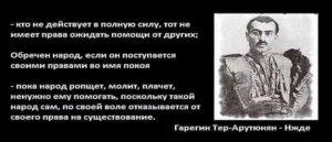 Гарегин Нжде о врагах