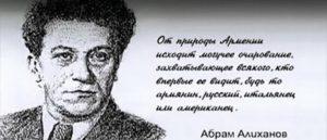 Абрам Алиханян (Алиханов)