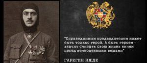 Я верю в величие души армянской