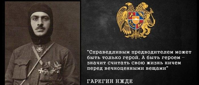 Я верю в величие души армянской — Гарегин Нжде